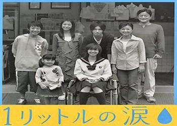 One Litre of Tears [J-Drama] (2005)