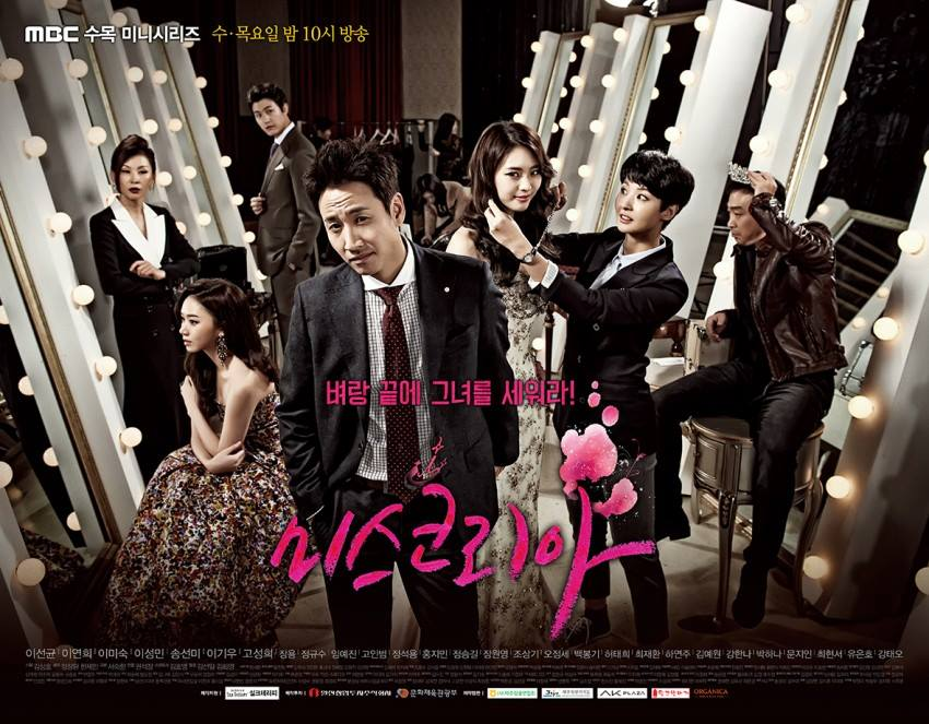 Miss-Korea-Poster4