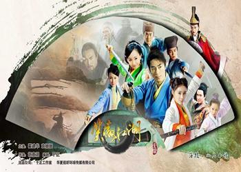 Xiao Ao Jiang Hu [C-Drama] (2013)