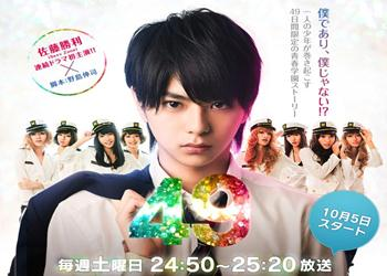 49 (J-Drama) (2013)