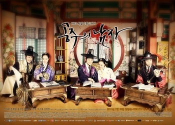 The Princess' Man [K-Drama] (2011)
