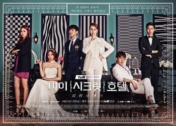 My Secret Hotel [K-Drama] (2014)