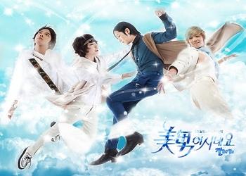 You're Beautiful [K-Drama] (2009)