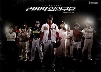 Strike Love [K-Drama] (2009)