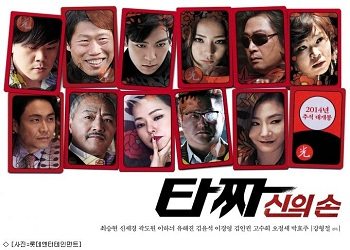 Tazza 2: God's Hand [K-Movie] (2014)