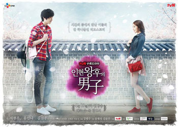 Queen In Hyun's Man [K-Drama] (2012)