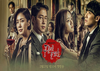 Heard it Through the Grapevine [K-Drama] (2015)