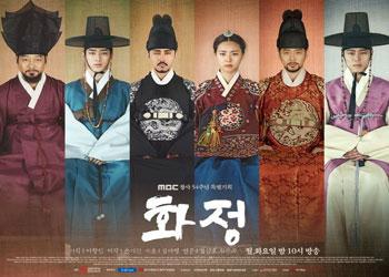 Hwajung [K-Drama] (2015)
