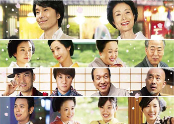 Lady Maiko [J-Movie] (2014)