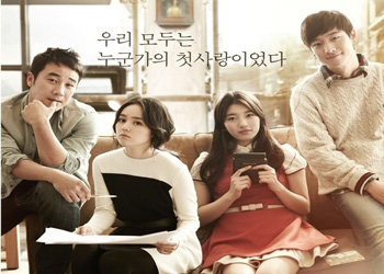Architecture 101 [K-Movie] (2012)