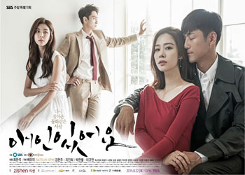 I Have a Lover [K-Drama] (2015)