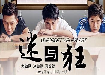 Unforgettable Blast [C-Movie] (2015)