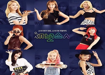 Channel Girls' Generation [Reality Show] (2015)