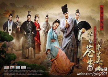 Half for the People, Half for Beauties / Ban Wei CangSheng Ban MeiRen [C-Drama] (2015)