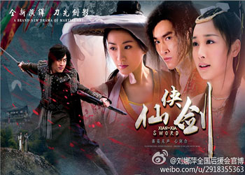 Immortal Sword Hero / Xian Xia Jian [C-Drama] (2015)