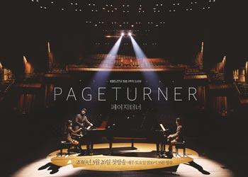 Page Turner [K-Drama] (2016)