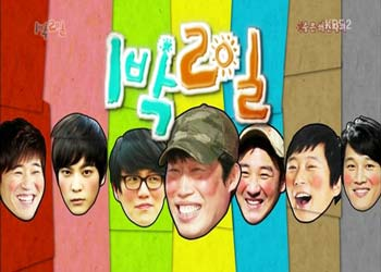 2 Days & 1 Night Season 2 [Variety Show]