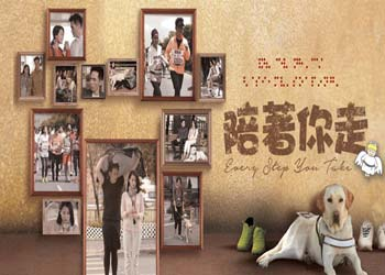 Every Step You Take [HK-Drama] (2015)
