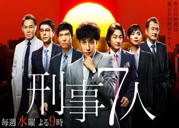 Keiji 7-nin [J-Drama] (2015)