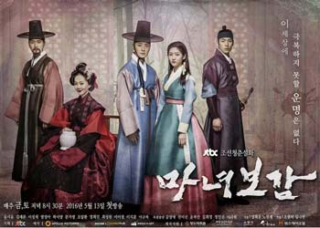Mirror of the Witch [K-Drama] (2016)