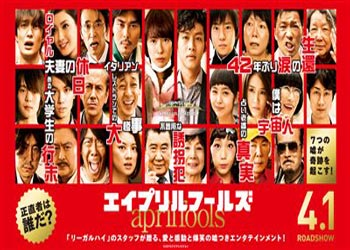 April Fools [J-Movie] (2015)