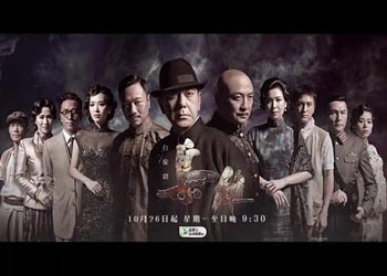 Lord of Shanghai [HK-Drama] (2015)