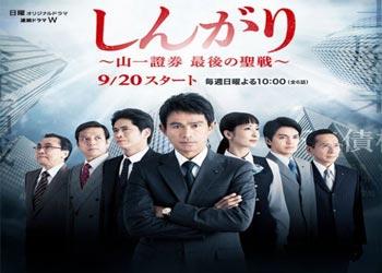 Shingari: Yamaichi Shôken Saigo no Seisen [J-Drama] (2015)