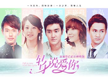 Fall In Love With You Again [C-Drama] (2015)