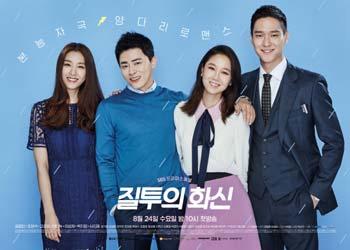 Jealousy Incarnate [K-Drama] (2016)