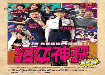 Love Detective [HK-Movie] (2015)