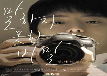 Black Idols [K-Movie] (2015)