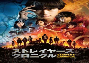 Strayer's Chronicle [J-Movie] (2015)