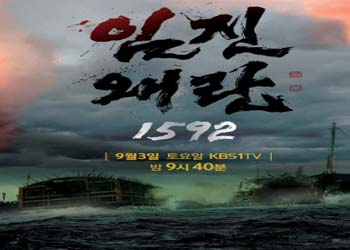 Three Kingdom Wars – Imjin War 1592 [K-Drama] (2016)