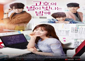 Go Ho, The Starry Night [K-Drama] (2016)