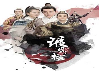 Nirvana in Fire [C-Drama] (2015)