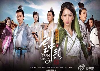 Cloud in the Song / Love Yun Ge from the Desert [C-Drama] (2015)