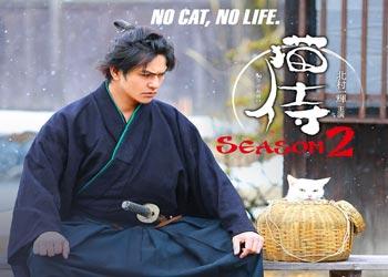 Neko Zamurai Season 2 [J-Drama] (2015)