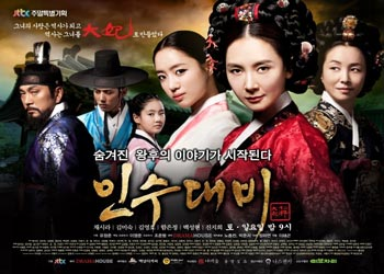 Queen Insoo [K-Drama] (2011)