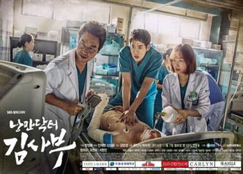 Romantic Doctor, Teacher Kim [K-Drama] (2016)