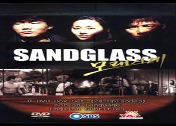 Sandglass [K-Drama] (1995)