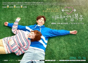 Weightlifting Fairy Kim Bok Joo [K-Drama] (2016)