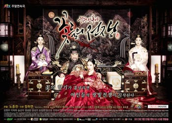 Cruel Palace – War of Flowers [K-Drama] (2013)