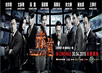Helios [HK-Movie] (2015)