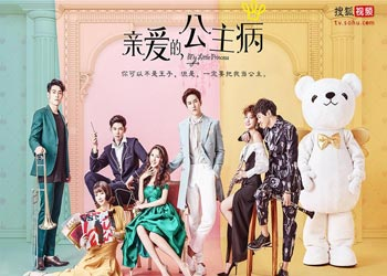 My Little Princess [C-Drama] (2016)