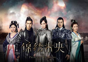 The Princess Weiyoung [C-Drama] (2016)