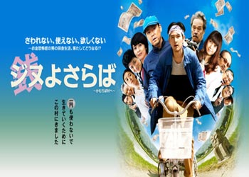 A Farewell to Jinu [J-Movie] (2015)