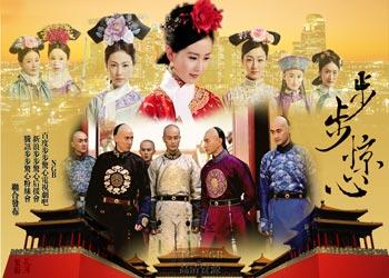 Scarlet Heart / Bu Bu Jing Xin [C-Drama] (2011)