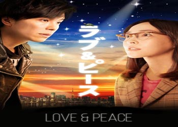Love & Peace [J-Movie] (2015)