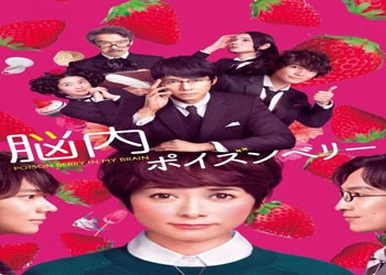 Poison Berry in my Brain [J-Movie] (2015)