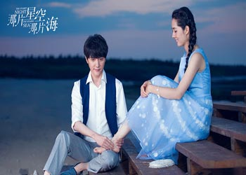 The Starry Night, The Starry Sea [C-Drama] (2017)